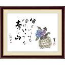 額絵 [種田山頭火] 【紫陽花】 [F4][G4-BE001-F4]【代引き不可】