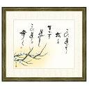 日本画 緒方葉水 白梅(はくばい) F8 [g4-bs052-F8] インテリア