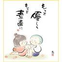 色紙絵 しあわせわらべ【恵風】もっと優しく こころの癒し絵 k6-049 童子【代引き不可】