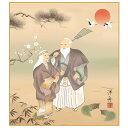 色紙絵 慶祝画 【高砂】 小野洋舟 [K9-016]【代引き不可】