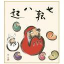 色紙絵 縁起画 【だるま】 北山歩生 [K9-043]【代引き不可】