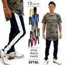 【送料無料】エピトミ EPTM TRACK PANTS トラックパンツ ジャージパンツ ライン入り パンツ メンズ レディース