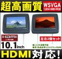 【簡単取付】【最高画質】【左右2個セット】10.1インチ液晶ヘッドレストモニター「HM101A」車載モニター/HDMI端子・USBポート搭載[DreamMaker]