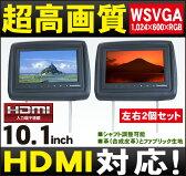 【かんたん取り付け】【左右2個セット】10.1インチ液晶ヘッドレストモニター「HM101A」車載モニター/HDMI端子・USBポート搭載[DreamMaker]