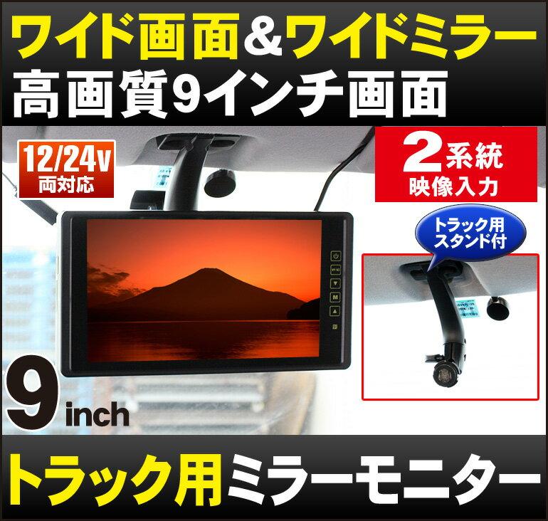 [トラック対応]9インチ液晶 ルームミラーモニター「MM090A」フルミラーバックカメラ連動タッチボタン/24V対応バックミラー/バックモニター/車載モニター[DreamMaker]