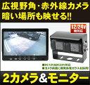 デュアルバックカメラ&車載モニター/トラックにぴったり!車載カメラ「MT070RA」[DreamMaker]
