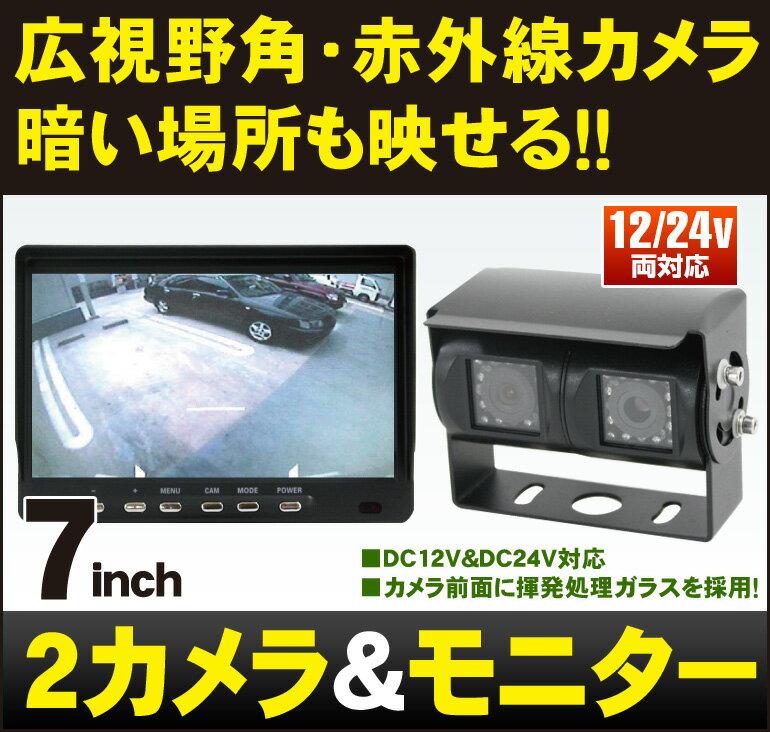 デュアルバックカメラ&車載モニター/トラックにぴったり!車載カメラ「MT070RA」[DreamMaker] バックカメラ モニター セット