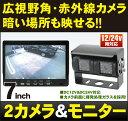 デュアルバックカメラ&車載モニター トラックにぴったり! 車載カメラ「MT070RA」[DreamMaker] バックカメラ モニター セット バックモニター ...