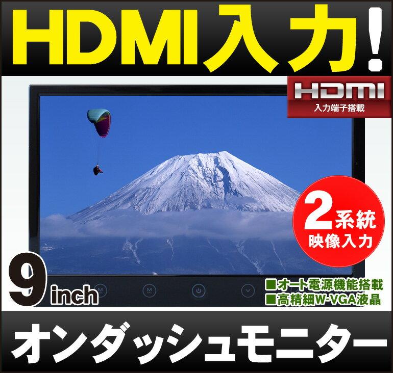 9インチ液晶 カーモニター「MT090B」車載モニター/オンダッシュモニター HDMI[DreamMaker]