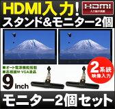 9インチ液晶カーモニター「MT090B」リアモニター&リアスタンド2個セット車載モニター[DreamMaker]