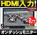 カーモニター 9インチ MT090B 車載モニター オンダッシュモニター HDMI バックモニター  ...
