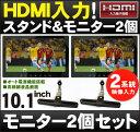 10.1インチ液晶 カーモニター「MT101A」2個セットリアスタンド仕様 車載モニター リアモニター HDMI ヘッドレストモニター[DreamMaker]