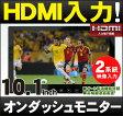 10.1インチ液晶 カーモニター「MT101A」フロントスタンド仕様 車載モニター オンダッシュモニター HDMI 24v[DreamMaker]