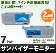 [DreamMaker]【車検対応】【左右2個セット】7インチ液晶サンバイザーモニター「VM070A」
