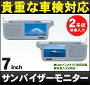 車検対応 左右2個セット 7インチ液晶 バイザーモニター「VM070A」サンバイザーモニター 車載モニター ドレスアップ バックモニター [DreamMaker]