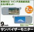 [DreamMaker]【車検対応】【左右2個セット】9インチ液晶サンバイザーモニター「VM090A」