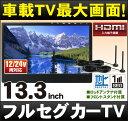 フルセグカーTV 13.3インチ 「TV133A」 車載用 ...