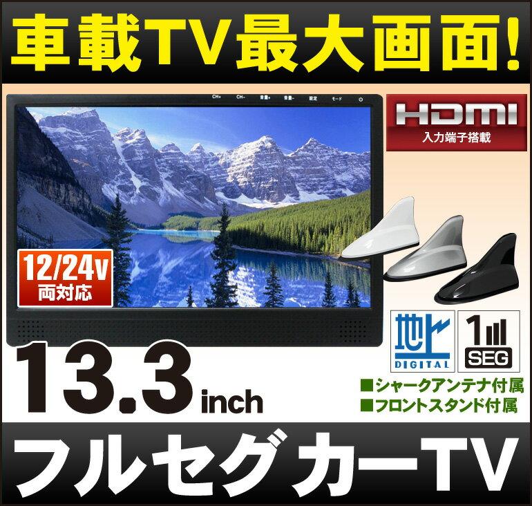 フルセグカーTV 13.3インチ 車載用 フルセグカーテレビ 地デジテレビ トラック用テレビ フルセグテレビ フルセグ テレビ 「TV133A」シャークアンテナ仕様 AV入力 HDMI入力でオンダッシュモニターにも!ポータブルテレビ トラックでも使える[DreamMaker]
