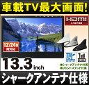 フルセグカーTV 13.3インチ 「TV133A」