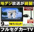 [DreamMaker]9インチ液晶車載用フルセグカーTV(フルセグカーテレビ/地デジテレビ)「TV090AA」AV入力でオンダッシュモニターにも!