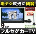 [DreamMaker]9インチ液晶 車載用 フルセグカーTV フルセグカーテレビ 地デジテレビ 「TV090AA」AV入力 オンダッシュモニター