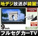 [DreamMaker]9インチ液晶 車載用 フルセグカーTV(フルセグカーテレビ/地デジテレビ)「TV090AA」シャークアンテナ仕様!AV入力でオンダッシュ...