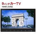 フルセグカーTV 9インチ 「TV090B」 車載用 フルセ...