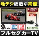 [DreamMaker]9インチ液晶 車載用 フルセグカーTV フルセグカーテレビ 地デジテレビ 「TV090B」AV入力 オンダッシュモニター