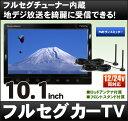 [DreamMaker]10.1インチ液晶車載用フルセグカーTV(フルセグカーテレビ/地デジテレビ/地デジ テレビ/フルセグテレビ/フルセグ テレビ)「TV101A」ロッドアンテナ仕様/AV入力・HDMI入力でオンダッシュモニターにも!