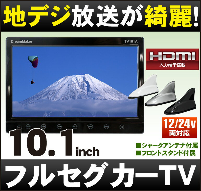 [DreamMaker]10.1インチ液晶 車載用 フルセグカーTV フルセグカーテレビ …...:crossshop:10001273