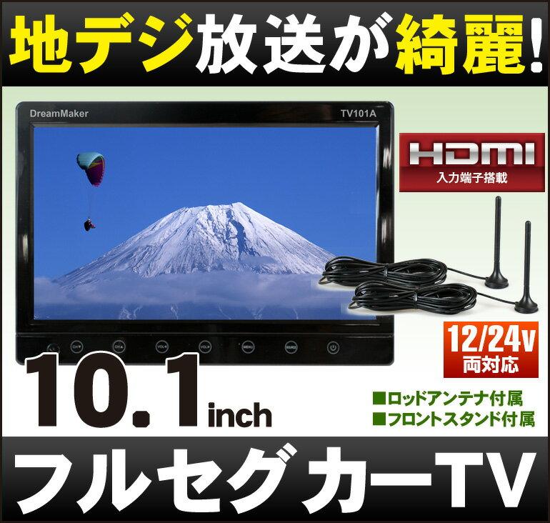 [DreamMaker]10.1インチ液晶 車載用 フルセグカーTV フルセグカーテレビ …...:crossshop:10001272