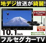 [DreamMaker]10.1インチ液晶 車載用 フルセグカーTV フルセグカーテレビ 地デジテレビ 地デジ テレビ フルセグテレビ フルセグ テレビ 「TV101A」ロッドアンテナ仕様 AV入力 HDMI入力でオンダッシュモニターにも!