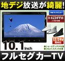 [DreamMaker]10.1インチ液晶車載用フルセグカーTV(フルセグカーテレビ/地デジテレビ/地デジ テレビ/フルセグテレビ/フルセグ テレビ)「TV101A」シャークアンテナ仕様/AV入力・HDMI入力でオンダッシュモニターにも!