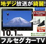 [DreamMaker]10.1������վ��ֺ��ѥե륻������TV(�ե륻�������ƥ��/�ϥǥ��ƥ��/�ϥǥ� �ƥ��/�ե륻���ƥ��/�ե륻�� �ƥ��)��TV101A�ץ��㡼������ƥʻ���/AV���ϡ�HDMI���Ϥǥ�����å����˥����ˤ⡪