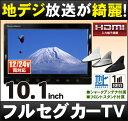 [DreamMaker]10.1インチ液晶 車載用 フルセグカーTV フルセグカーテレビ 地デジテレビ 地デジ テレビ フルセグテレビ フルセグ テレビ 「TV101B」シャークアンテナ仕様 AV入力 HDMI入力でオンダッシュモニターにも!
