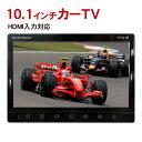 フルセグカーTV 10.1インチ 「TV101B」 車載用 ...