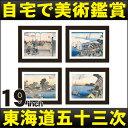 東海道五十三次 安藤広重 浮世絵ポスター [DreamMaker]19インチ液晶 デジタル美術館 デジタルフォトフレーム 絵画 壁掛け 絵画ポスター 額入り