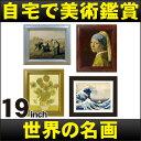 「世界の名画」ポスター[DreamMaker]19インチ液晶デジタル美術館デジタルフォトフレーム絵画 壁掛け 絵画ポスター