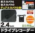 【デュアルカメラ/2カメラ】【グーグルマップ連動】ドライブレコーダー「DMDR-12」2.4インチ液晶搭載[DreamMaker]