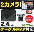 ショッピングドライブレコーダー 【デュアルカメラ/2カメラ】【グーグルマップ連動】ドライブレコーダー「DMDR-12」2.4インチ液晶搭載[DreamMaker]