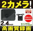 【デュアルカメラ/2カメラ】ドライブレコーダー「DMDR-12」2.4インチ液晶搭載[DreamMaker]