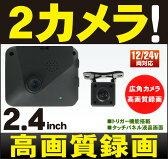 【デュアルカメラ/2カメラ】ドライブレコーダー「DMDR-12」2.4インチ液晶搭載 車載カメラ バックカメラ バックモニター[DreamMaker]