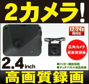 ドライブレコーダー 2カメラ「DMDR-12」2.4インチ液晶搭載 車載カメラ ドライブレコーダー 前後 駐車監視 360度[DreamMaker]