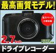 ■最高画質・超小型モデル■FULL HD画質を60コマ/秒録画■取付簡単!■ダッシュボードにも取付可能■2.7インチ液晶ドライブレコーダー「DMDR-15」[DreamMaker]