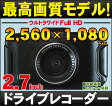 ■最高画質・超小型モデル■ウルトラワイドFULL HD画質録画■取付簡単!■ダッシュボードにも取付可能■2.7インチ液晶ドライブレコーダー 車載カメラ「DMDR-15」[DreamMaker]