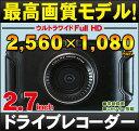 ■最高画質・超小型モデル■ウルトラワイドFULL HD画質録画■取付簡単!■ダッシュボードにも取付可能■2.7インチ液晶ドライブレコーダー 車載カメラ バックカメラ バックモニター「DMDR-15」[DreamMaker]