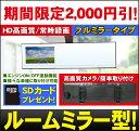 年末セール 7,980円←9,980円 ドライブレコーダー ミラー型「DMDR-17」■最新モデル! ...