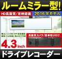 ルームミラー型ドライブレコーダー■最新モデル!■簡単取付&外れにくい■HD高画質■4.3インチ液晶「DMDR-17」[DreamMaker]ドライブレコーダー ミラー