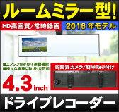 ■最新モデル!■簡単取付&外れにくい■HD高画質■4.3インチ液晶ルームミラー型ドライブレコーダー「DMDR-17」[DreamMaker]ドライブレコーダー ミラー