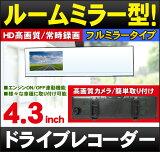 ルームミラー型ドライブレコーダー■最新モデル!■簡単取付&外れにくい■HD高画質■4.3インチ液晶「DMDR-17」[DreamMaker]ドライブレコーダー ミラー バックモニター
